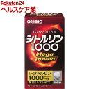 オリヒロ シトルリン1000 メガパワー(240粒)【オリヒ...