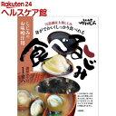 食べるしじみお味噌汁用 宍道湖産(1食入)