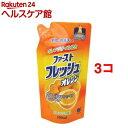 ファーストフレッシュオレンジ 詰替用(500mL*3コセット)