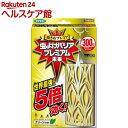 フマキラー 虫よけバリア 虫よけプレート プレミアム グリーンの香り 300日(1個)【虫よけバリア】