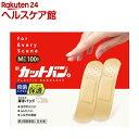 【第3類医薬品】新カットバンA Mサイズ(100枚入)【カットバン】
