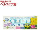 冷凍保存フリーザーバック 保存袋 小 クリア(25枚入)