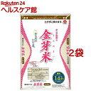 平成29年度産 タニタ食堂の金芽米(BG無洗米)(4.5kg 2コセット)【送料無料】