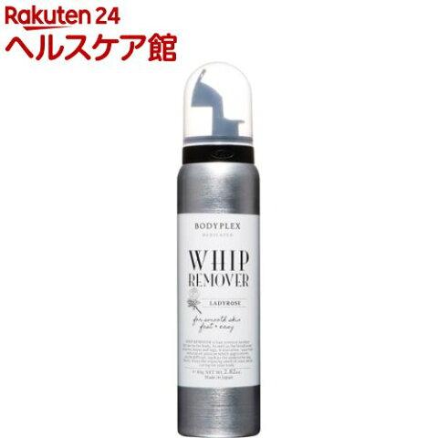 ボディプレックス ホイップリムーバー レディローズの香り(80g)