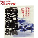 名湯旅行 南紀勝浦(25g)【名湯旅行】