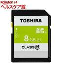 東芝 SDHCカード 8GB UHS-I SDAR40N08G(1コ入)【東芝(TOSHIBA)】