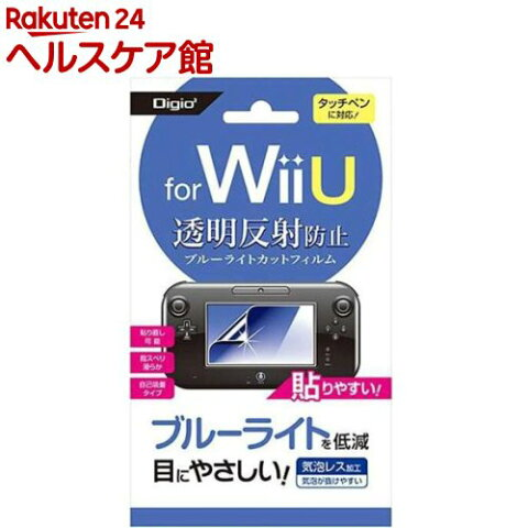 Digio2 ニンテンドー Wii U 液晶保護フィルム 透明反射防止 ブルーライトカットフィルム GAFWU-05(1枚入)【Digio2】