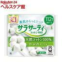小林製薬 サラサーティ コットン100(112枚入)【サラサ...