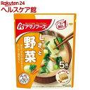 アマノフーズ うちのおみそ汁 野菜(5食入)【spts2】【more30】【アマノフーズ】[味噌汁]