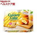 カスタードケーキ パーティーパック(9コ入)【slide_8】