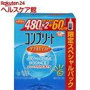 コンプリート ダブルモイスト スペシャルパック(480mL 2 60mL)【コンプリート】