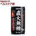 サンガリア 直火無糖珈琲 缶 185mlx30本