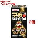 ヤクルト マカ+シトルリン800(180粒*2コセット)【ヤクルト】【送料無料】