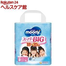 ムーニーパンツ スーパーBIG 女の子(14枚入)【<strong>ムーニーマン</strong>】