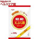昭和(SHOWA) 天ぷら粉(320g)【昭和(SHOWA)】