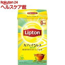 リプトン カフェインレスティー(20包)【リプトン(Lipton)】