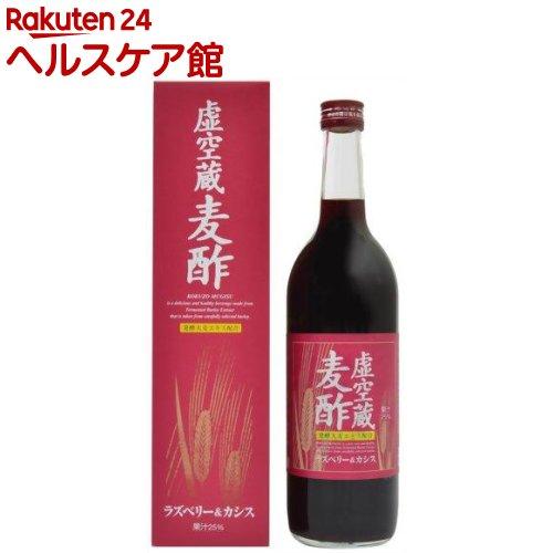 三和酒類 虚空蔵麦酢 ラズベリー&カシス(720mL)【三和酒類】