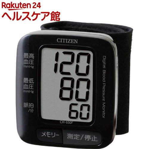 シチズン 電子血圧計 手首式 ブラック CH-650F-BK(1台)【送料無料】