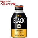 UCC ブラック無糖 ディープ&リッチ(275g*24本入)【UCC ブラック】