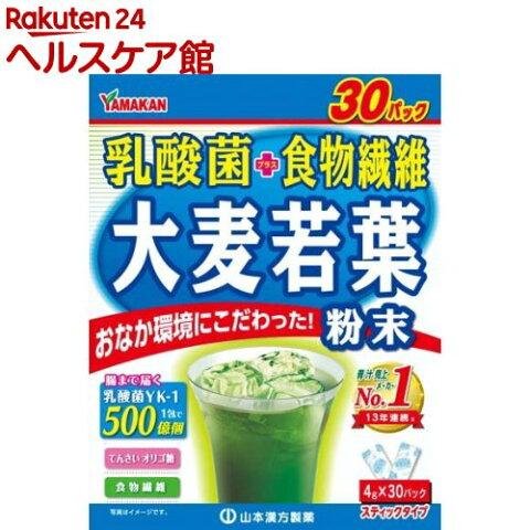 山本漢方 乳酸菌 大麦若葉 粉末(4g*30包)【山本漢方 青汁】