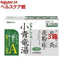 【第2類医薬品】ビタトレール 小青竜湯エキス顆粒A(30包*3箱セット)【ビタトレール】