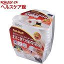 パックスタッフ ごはん保存容器 おにぎりタイプ エアータイト PS-AG77(5コ入)