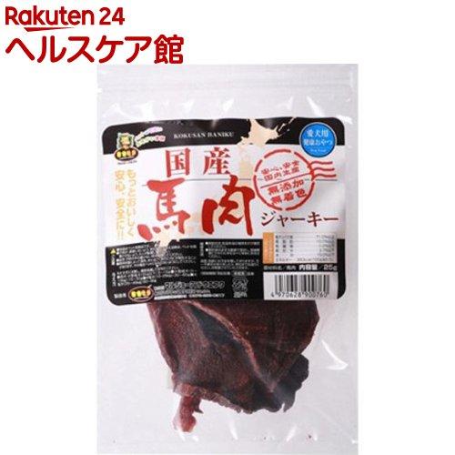 国産 馬肉ジャーキー(25g)【愛犬用健康おやつ】