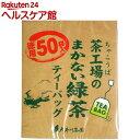 大井川茶園 茶工場のまかない 緑茶ティーバッグ 2gX50袋