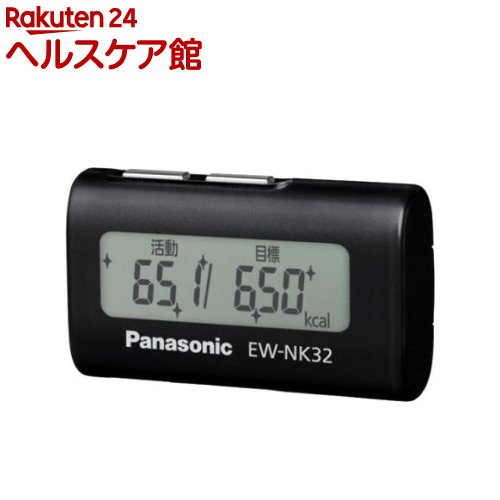 パナソニック 活動量計 「デイカロリ」 ブラック EW-NK32-K(1台)【デイカロリ】