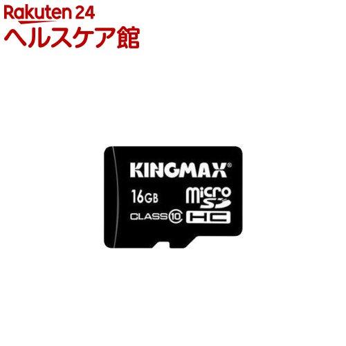 キングマックス microSDHCカード 16GB クラス10 アダプタ付き KM-MCSDHC10X16G(1コ入)【キングマックス(KINGMAX)】