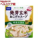 【訳あり】DHC 発芽玄米おこげのスープ 野菜白湯風(2食入)【DHC】