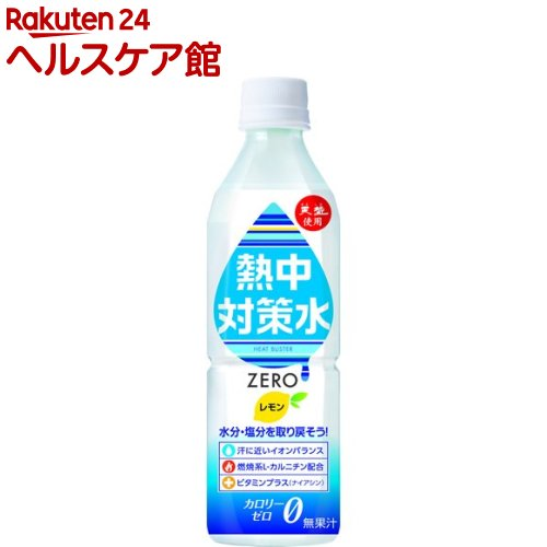 熱中対策水 レモン味(500mL*24本入)【熱中対策水】