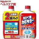 【企画品】カビキラー 洗たく槽カビキラー 2本パック(1セット)【カビキラー】