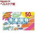 冷凍保存フリーザーバック 保存袋 中 クリア(50枚入)...