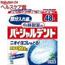 小林製薬のパーシャルデント 部分入れ歯用 洗浄剤 ミントの香り(48錠入)【パーシャルデント】