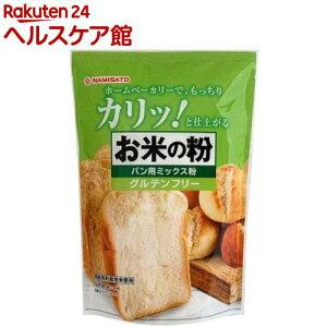 波里 お米の粉で作ったミックス粉パン用 グルテンフリー(500g)【13_k】【rank】