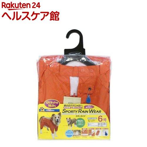 ドギーマン スポーティーレインウェア 6号 ライトオレンジ(1コ入)【ドギーマン(Doggy Man)】【送料無料】