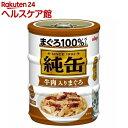 純缶ミニ3P 牛肉入り(1セット)【純缶シリーズ】