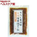 【訳あり】ちらし寿司風 土佐生姜混ぜご飯の素(120g)