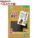新鮮砂肝 細切り(130g)