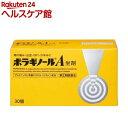 【第(2)類医薬品】ボラギノールA坐剤(30コ入)【ボラギノ...