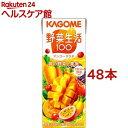 カゴメ 野菜生活100 マンゴーサラダ(200mL*48本入)【野菜生活】【送料無料】