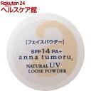 アンナトゥモール ナチュラルUVルースパウダー クリアベージュ SPF14 PA お試し用(0.5g)【アンナトゥモール】