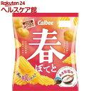 春ぽてと あま旨塩味(65g)