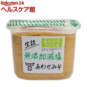 フンドーキン 生詰 無添加減塩 あわせみそ(850g)【フンドーキン】