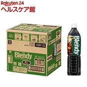 ブレンディ ボトルコーヒー 無糖(900mL*12本入)【ブレンディ(Blendy)】[ブレンディ ボトルコーヒー 無糖]