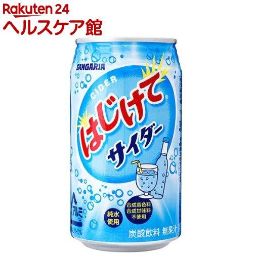 サンガリア はじけてサイダー(350g*24本入)