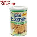 ブルボン缶入ミルクビスケット(保存缶)(75g)【ブルボン】