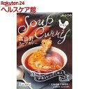 JAふらの 富良野スープカレー チキンレッグ入り(300g)【JAふらの】