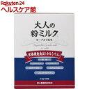 大人の粉ミルク(9.5g*30袋入)【送料無料】...